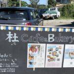 横浜市旭区『杜Cafe&Bakery』